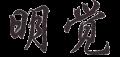 mingjue pure consciousness